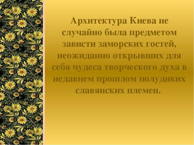 Архитектура Киева не случайно была предметом зависти заморских гостей, неожид...