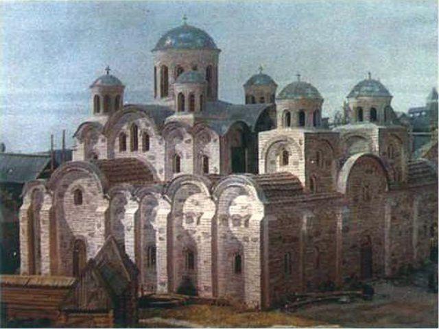 Одной из самых красивых в Киеве считалась так называемая Десятинная церковь,...