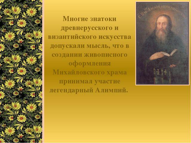 Многие знатоки древнерусского и византийского искусства допускали мысль, что...