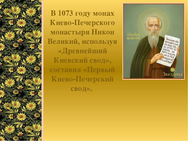 В 1073 году монах Киево-Печерского монастыря Никон Великий, используя «Древне...