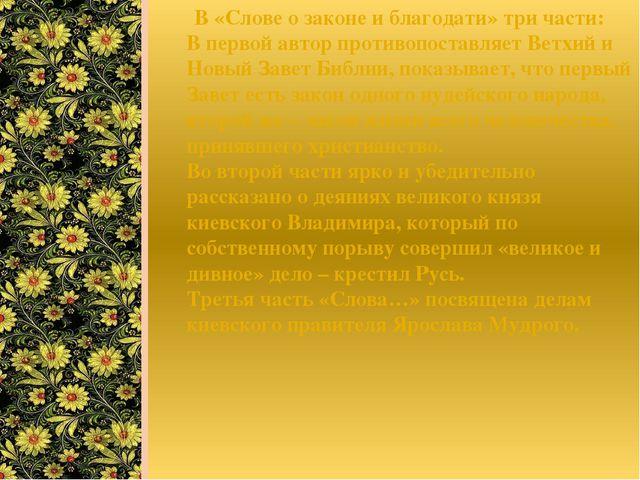 В «Слове о законе и благодати» три части: В первой автор противопоставляет Ве...