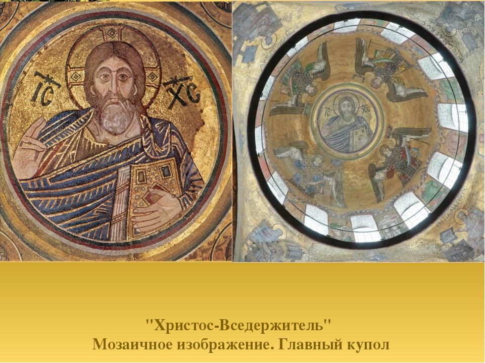 """""""Христос-Вседержитель"""" Мозаичное изображение. Главный купол"""