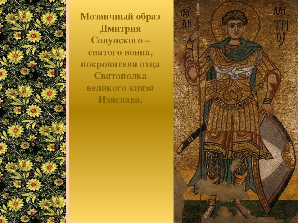 Мозаичный образ Дмитрия Солунского – святого воина, покровителя отца Святопол...