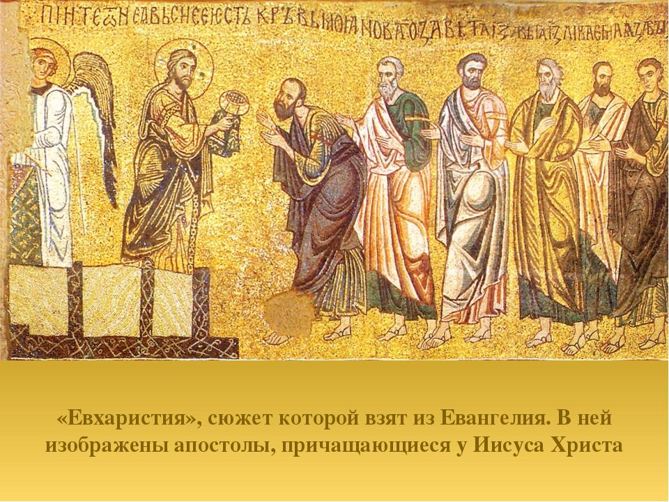 «Евхаристия», сюжет которой взят из Евангелия. В ней изображены апостолы, при...