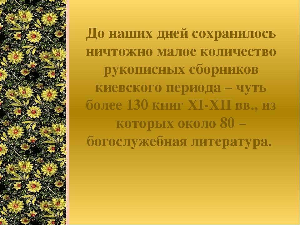 До наших дней сохранилось ничтожно малое количество рукописных сборников киев...