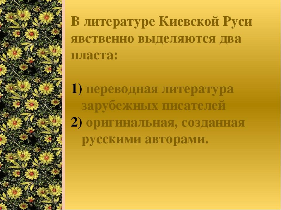 В литературе Киевской Руси явственно выделяются два пласта: переводная литера...