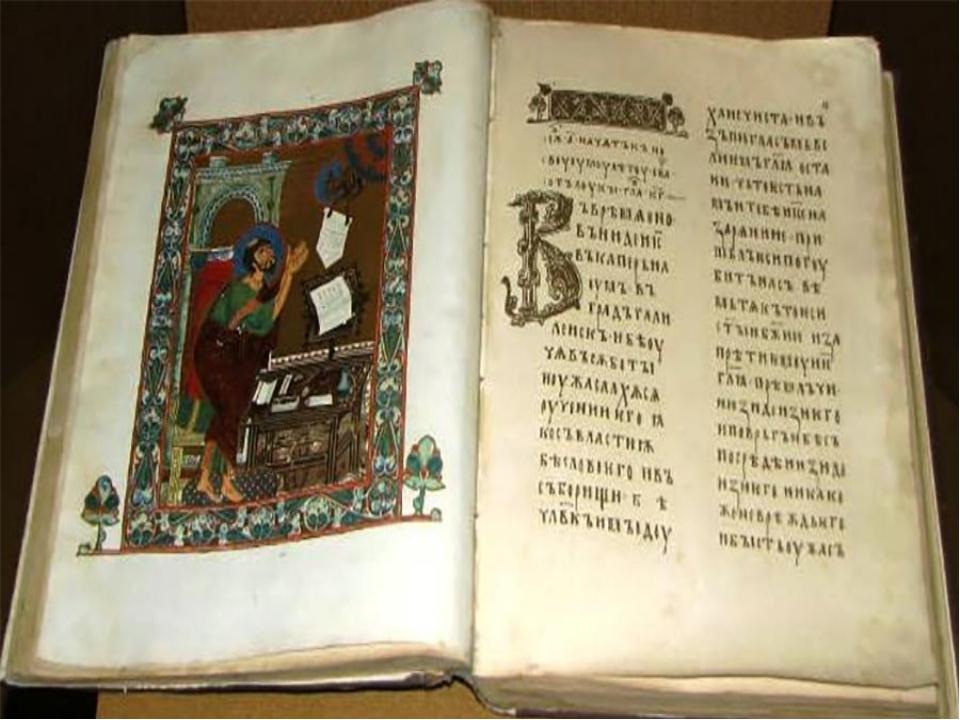 Древнейшей дошедшей до нас книгой является Евангелие. Переведено оно в 1056-1...