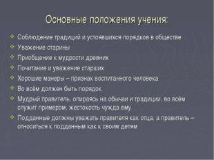 Основные положения учения: Соблюдение традиций и устоявшихся порядков в общес