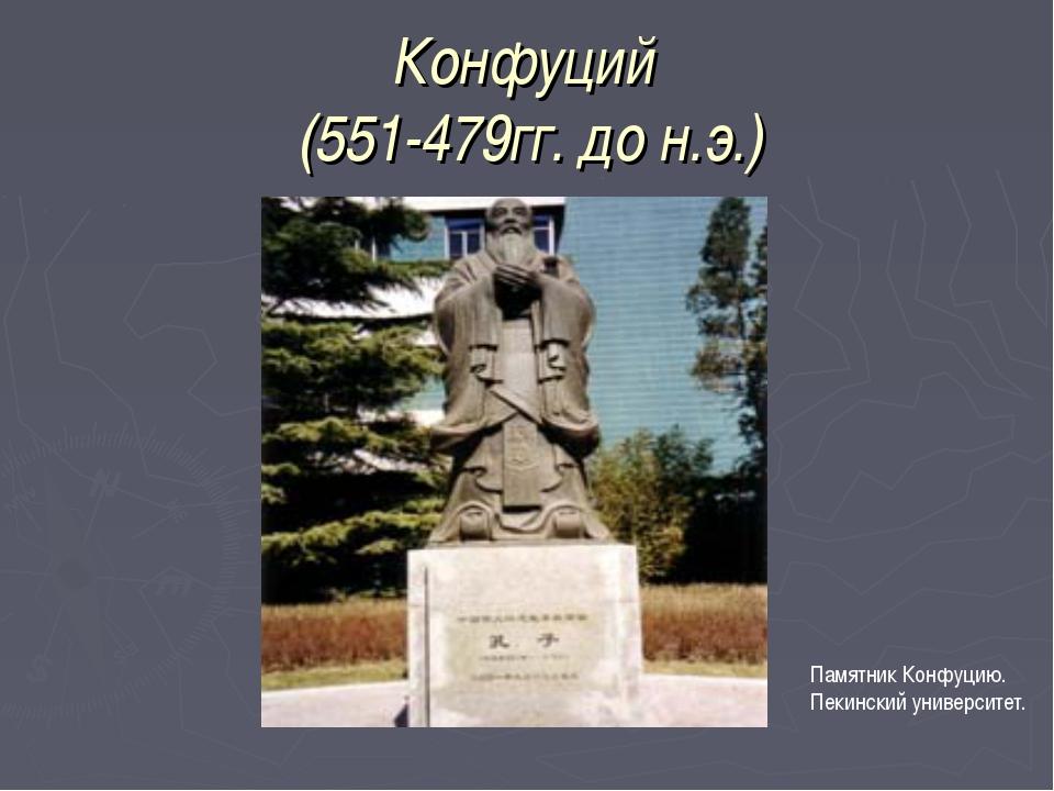Конфуций (551-479гг. до н.э.) Памятник Конфуцию. Пекинский университет.
