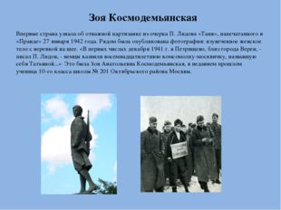 Зоя Космодемьянская Впервые страна узнала об отважной партизанке из очерка П.