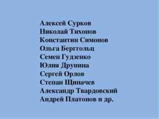 Алексей Сурков Николай Тихонов Константин Симонов Ольга Берггольц Семен Гудзе