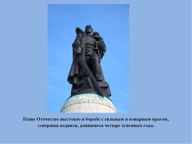 Наше Отечество выстояло в борьбе с сильным и коварным врагом, совершив подвиг...
