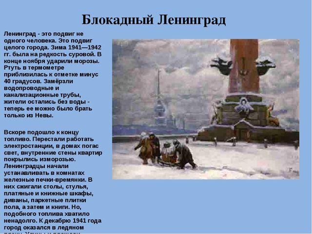 Блокадный Ленинград Ленинград - это подвиг не одного человека. Это подвиг цел...