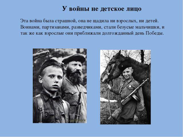 У войны не детское лицо Эта война была страшной, она не щадила ни взрослых, н...