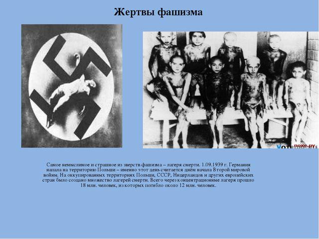 Жертвы фашизма  Самое немыслимое и страшное из зверств фашизма – лагеря смер...