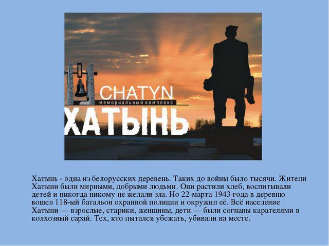 Хатынь - одна из белорусских деревень. Таких до войны было тысячи. Жители Хат...