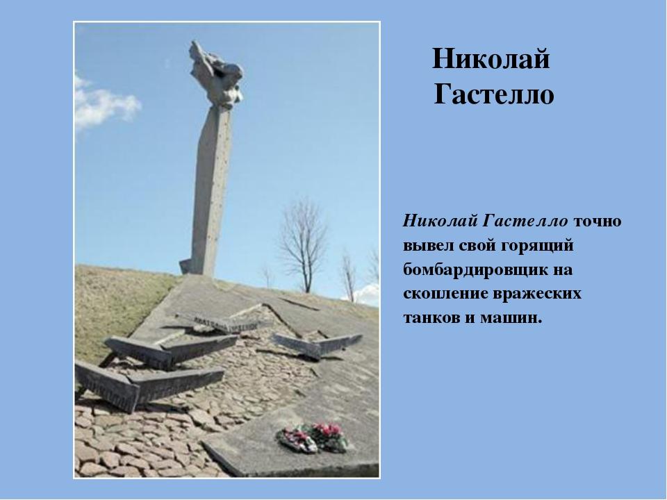 Николай Гастелло  Николай Гастелло точно вывел свой горящий бомбардировщик н...