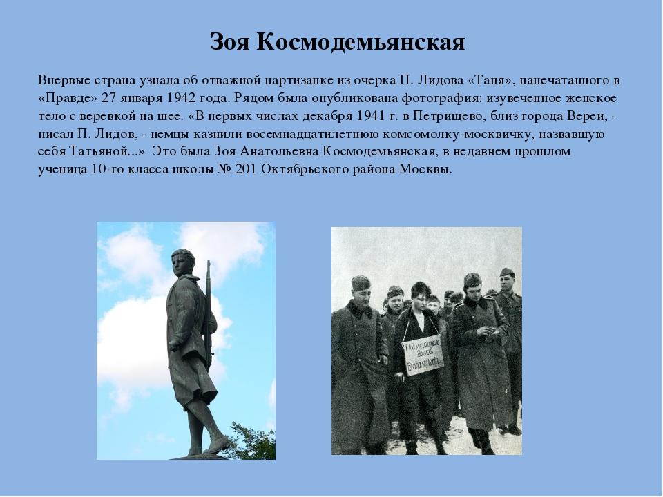 Зоя Космодемьянская Впервые страна узнала об отважной партизанке из очерка П....