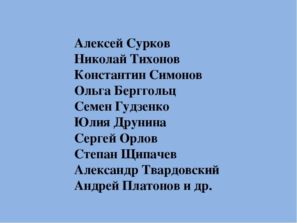 Алексей Сурков Николай Тихонов Константин Симонов Ольга Берггольц Семен Гудзе...