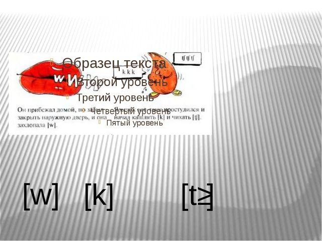 [w] [k] [tʃ]