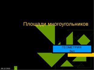 09.12.2010 * Площади многоугольников ГЕОМЕТРИЯ 8кл