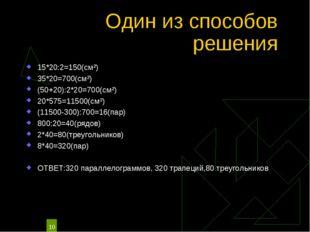 * Один из способов решения 15*20:2=150(см²) 35*20=700(см²) (50+20):2*20=700(с