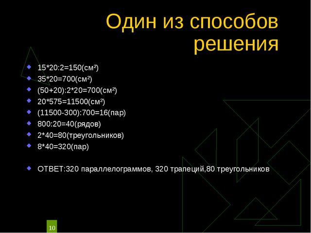 * Один из способов решения 15*20:2=150(см²) 35*20=700(см²) (50+20):2*20=700(с...