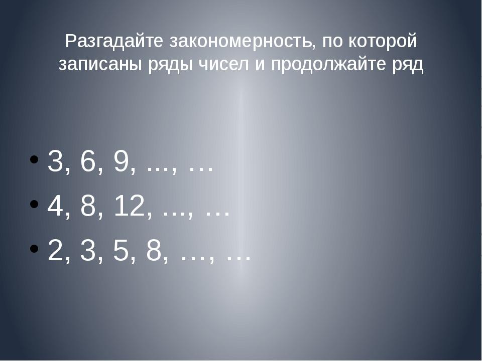 Разгадайте закономерность, по которой записаны ряды чисел и продолжайте ряд 3...