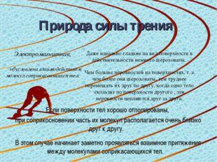Природа силы трения Если поверхности тел хорошо отполированы, при соприкоснов