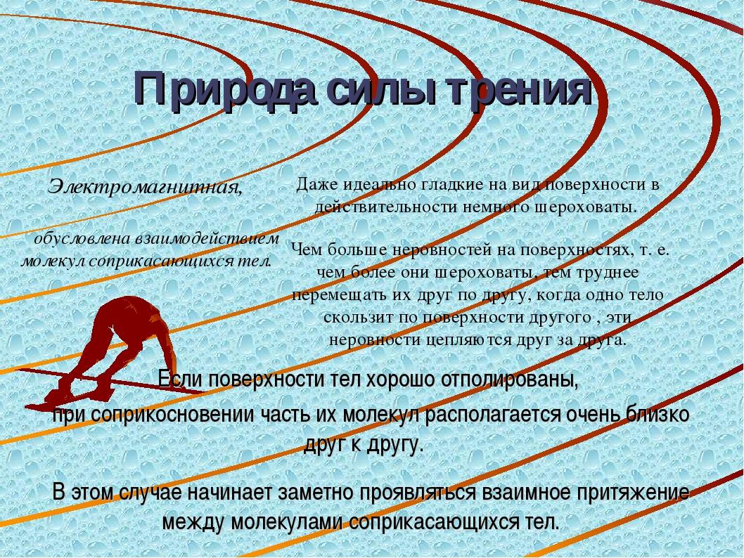 Природа силы трения Если поверхности тел хорошо отполированы, при соприкоснов...