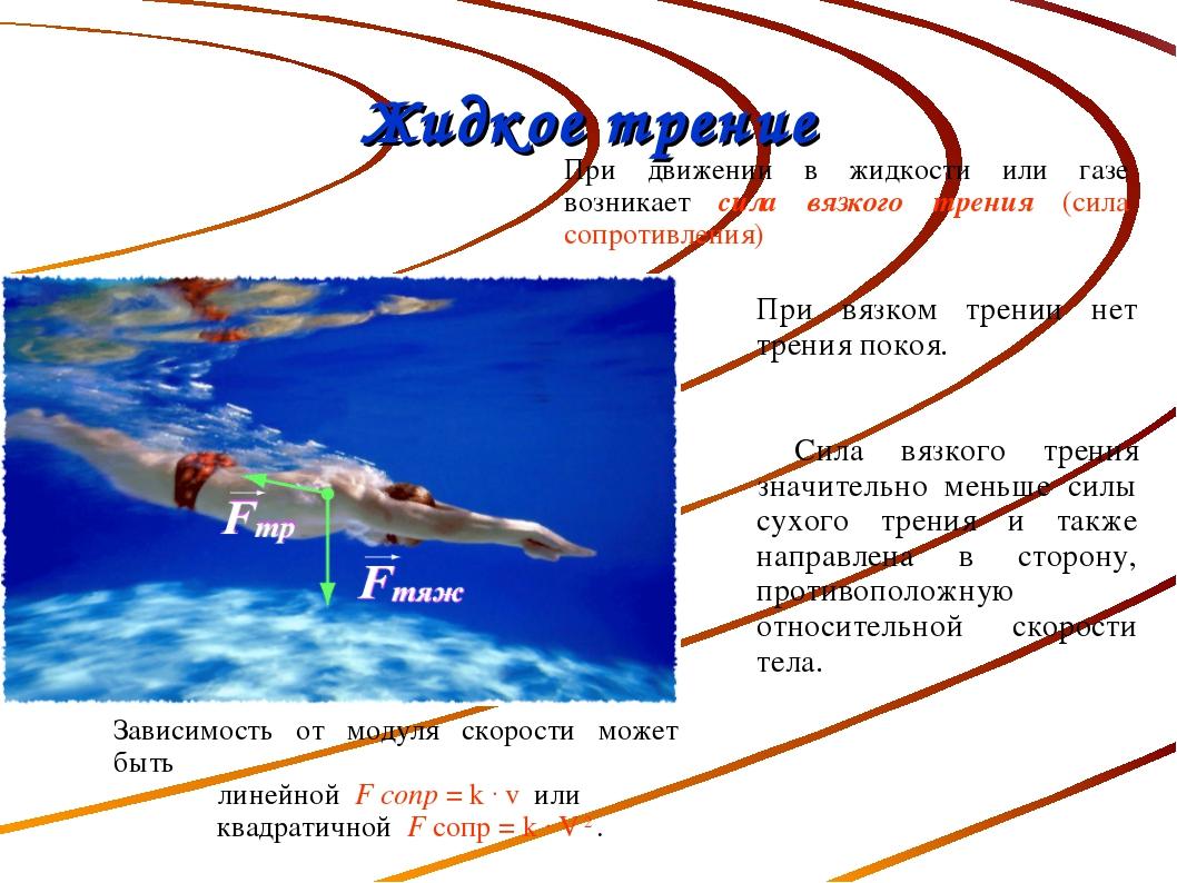 Жидкое трение При движении в жидкости или газе возникает сила вязкого трения...