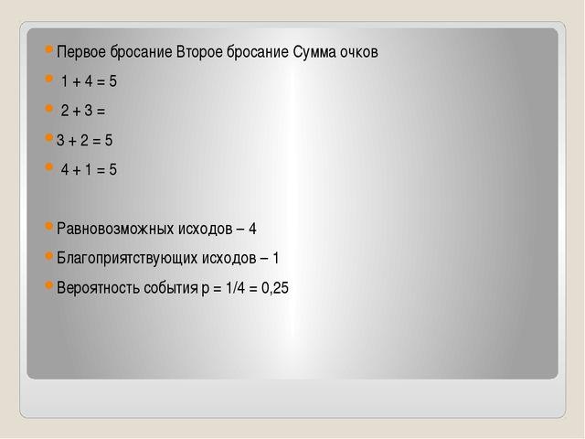 Первое бросание Второе бросание Сумма очков 1 + 4 = 5 2 + 3 = 3 + 2 = 5 4 +...