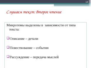 Слушаем текст: второе чтение Микротемы выделены в зависимости от типа текста: