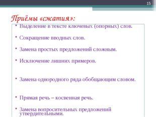 Приёмы «сжатия»: Выделение в тексте ключевых (опорных) слов. Сокращение вводн