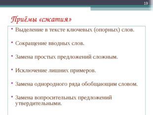 Приёмы «сжатия» Выделение в тексте ключевых (опорных) слов. Сокращение вводны