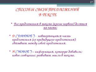 СПОСОБЫ СВЯЗИ ПРЕДЛОЖЕНИЙ В ТЕКСТЕ Все предложения в тексте (кроме первого) д