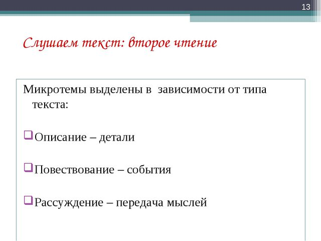 Слушаем текст: второе чтение Микротемы выделены в зависимости от типа текста:...