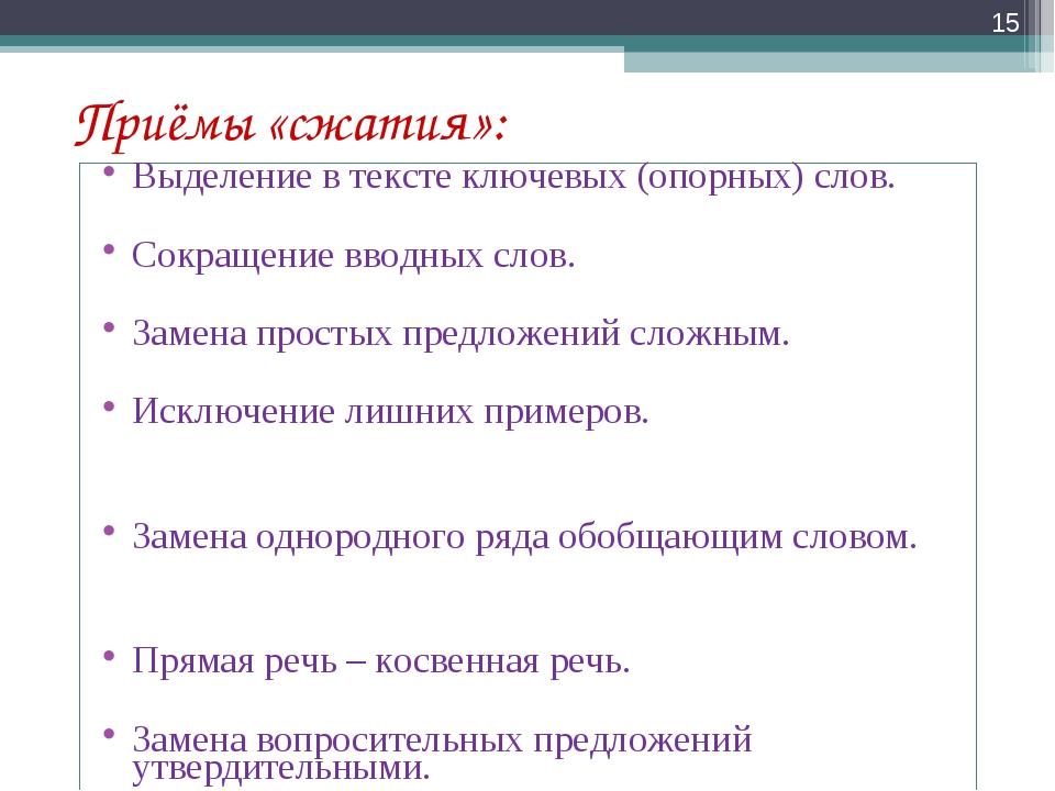 Приёмы «сжатия»: Выделение в тексте ключевых (опорных) слов. Сокращение вводн...