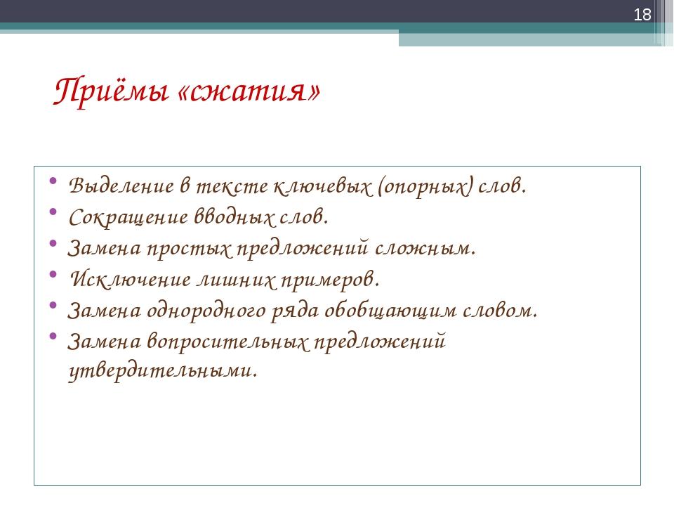 Приёмы «сжатия» Выделение в тексте ключевых (опорных) слов. Сокращение вводны...