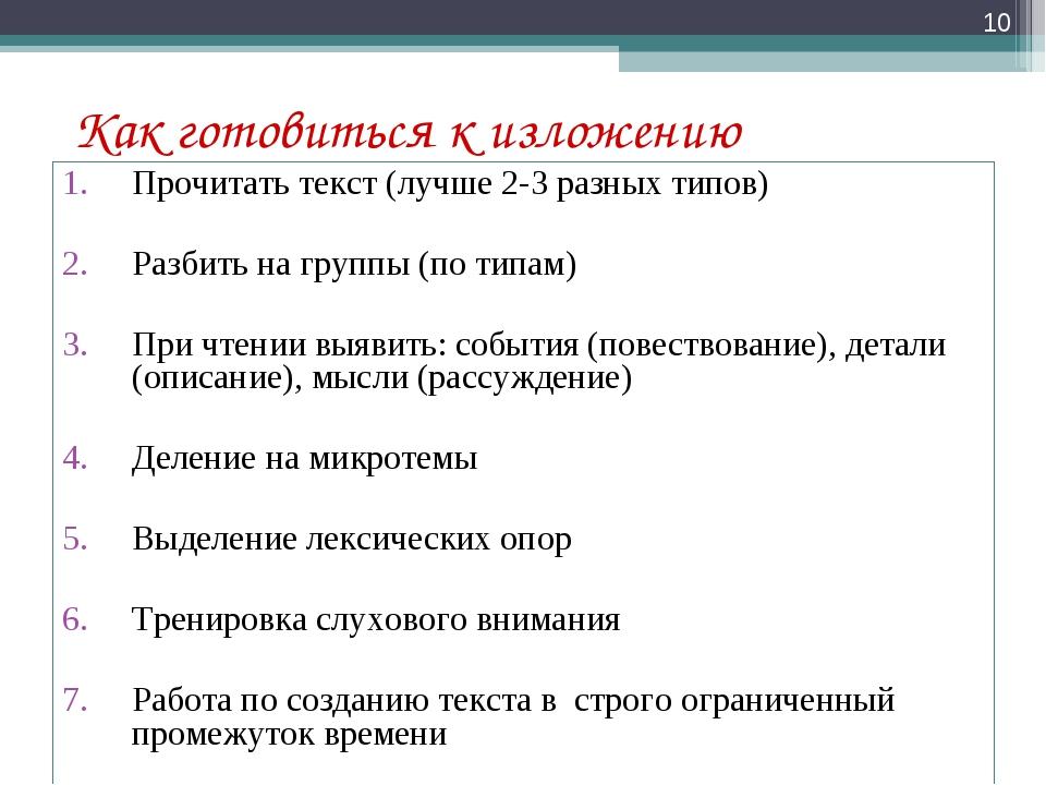 Как готовиться к изложению Прочитать текст (лучше 2-3 разных типов) Разбить н...