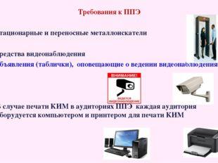 Требования к ППЭ стационарные и переносные металлоискатели средства видеонабл