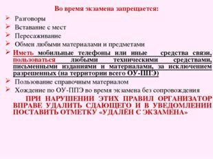 Во время экзамена запрещается: Разговоры Вставание с мест Пересаживание Обмен