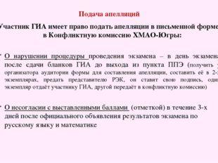 Подача апелляций Участник ГИА имеет право подать апелляции в письменной форме