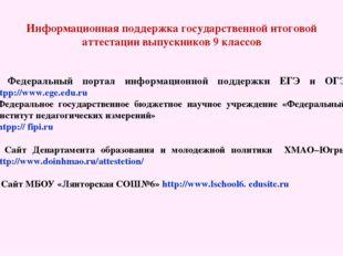 Федеральный портал информационной поддержки ЕГЭ и ОГЭ htpp://www.ege.edu.ru