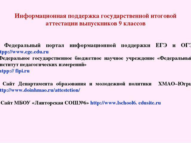 Федеральный портал информационной поддержки ЕГЭ и ОГЭ htpp://www.ege.edu.ru...
