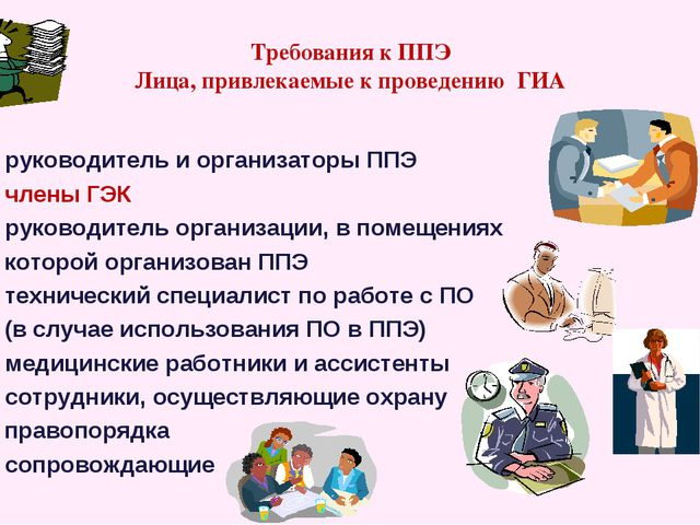 Требования к ППЭ Лица, привлекаемые к проведению ГИА руководитель и организат...