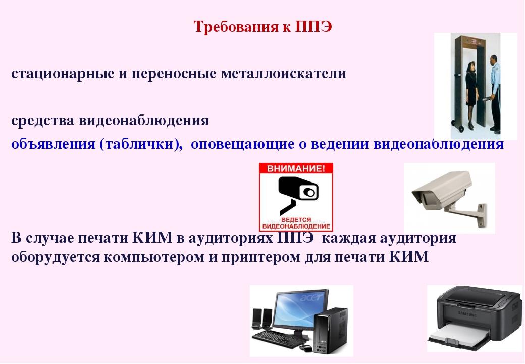 Требования к ППЭ стационарные и переносные металлоискатели средства видеонабл...