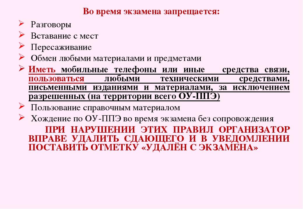 Во время экзамена запрещается: Разговоры Вставание с мест Пересаживание Обмен...