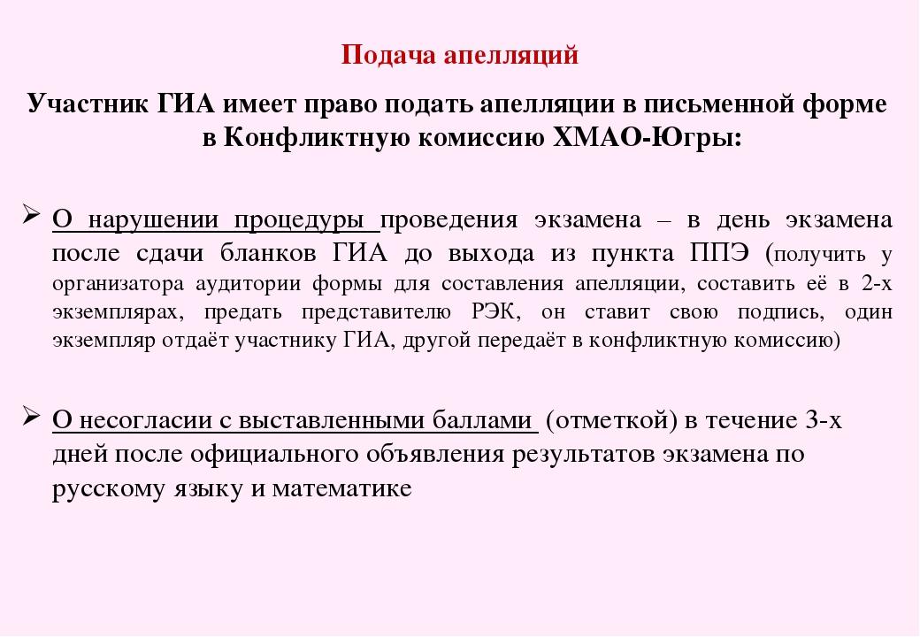 Подача апелляций Участник ГИА имеет право подать апелляции в письменной форме...