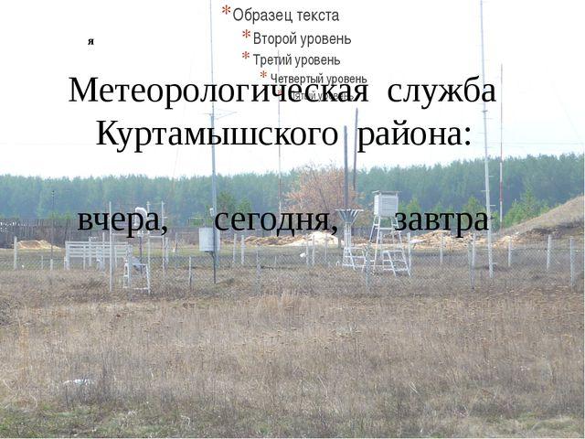Метеорологическая служба Куртамышского района: вчера, сегодня, завтра я